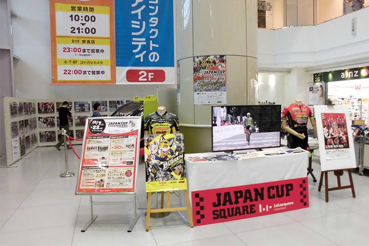 地元チーム、宇都宮ブリッツェン&那須ブラーゼンのジャージとともにジャパンカップの映像が流れる『ジャパンカップ スクエア』