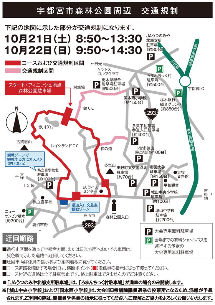 宇都宮市森林公園周辺 交通規制図