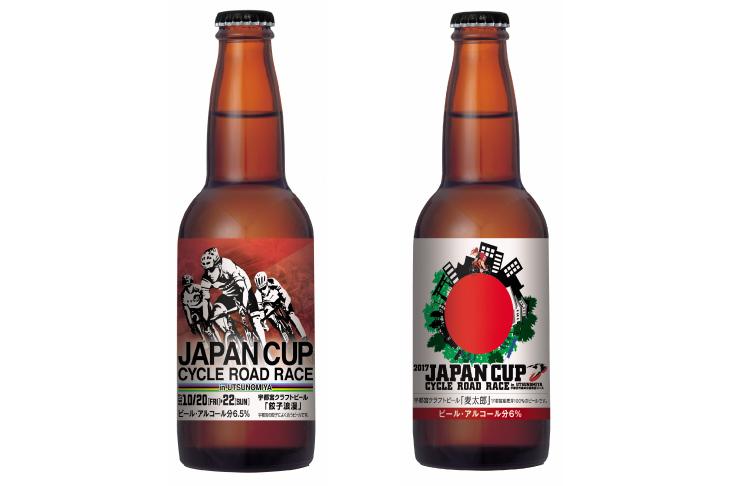 ジャパンカップオリジナルラベルビールの「餃子浪漫」(左)「麦太郎」(右)
