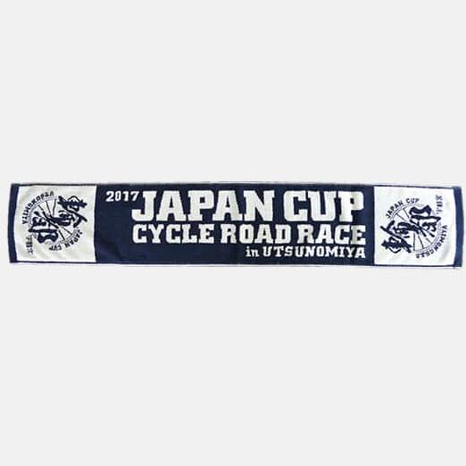 2017ジャパンカップマフラータオル