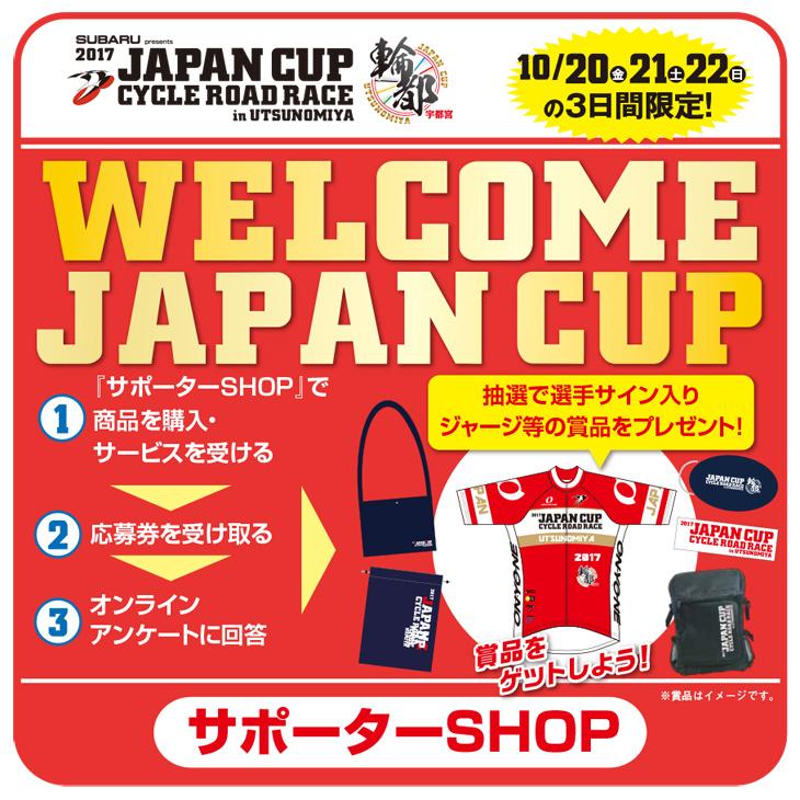 ウェルカムジャパンカップステッカー
