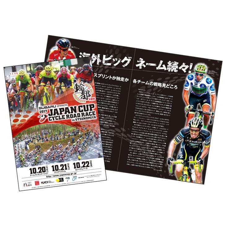 2017ジャパンカップ公式プログラム