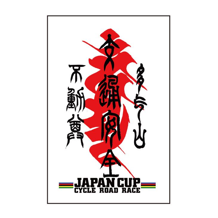 ジャパンカップ×多気不動尊コラボお守り ステッカー