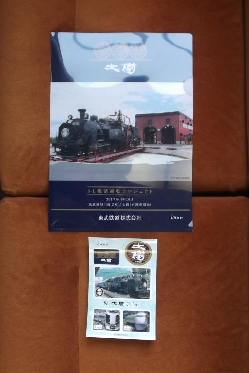 東武鉄道からSL大樹のクリアファイルなどが配られました