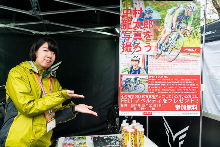 FELTブースで中村龍太郎選手と写真を撮れる、参加無料の撮影会が行われる