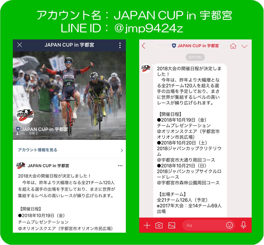 ジャパンカップ公式LINE@イメージ