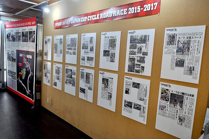 2015~2017年の大会を振り返る新聞記事の展示