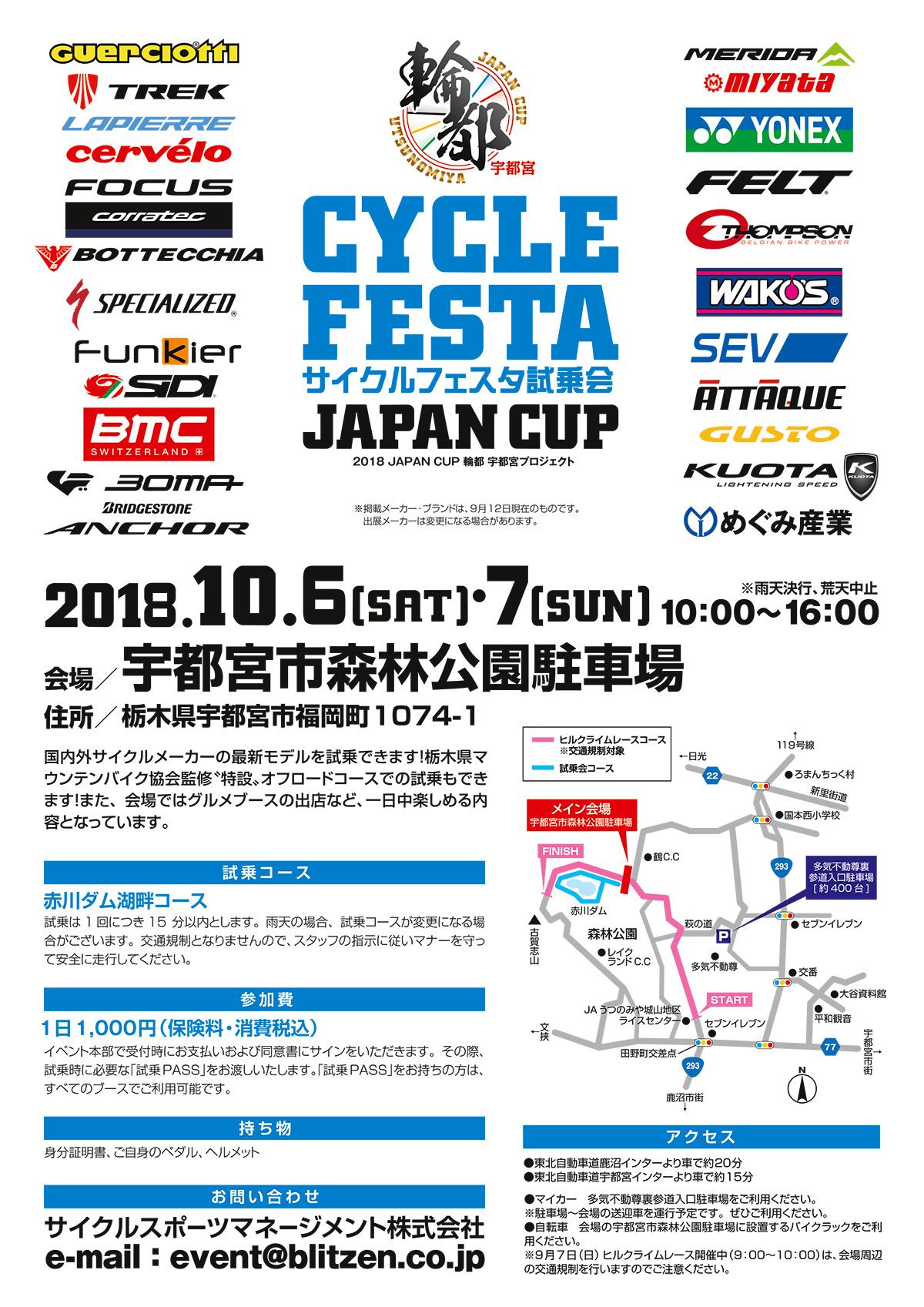 2018 JAPAN CUP サイクルフェスタ試乗会チラシ