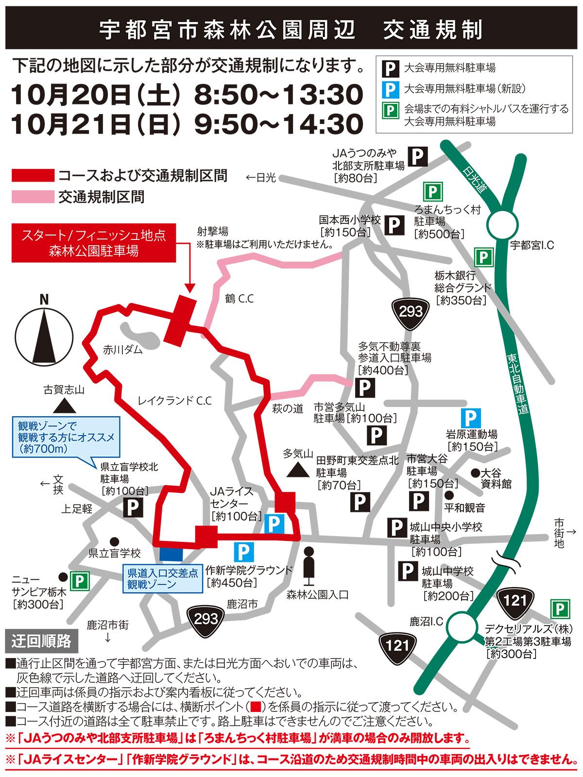 2018宇都宮市森林公園周辺 交通規制図