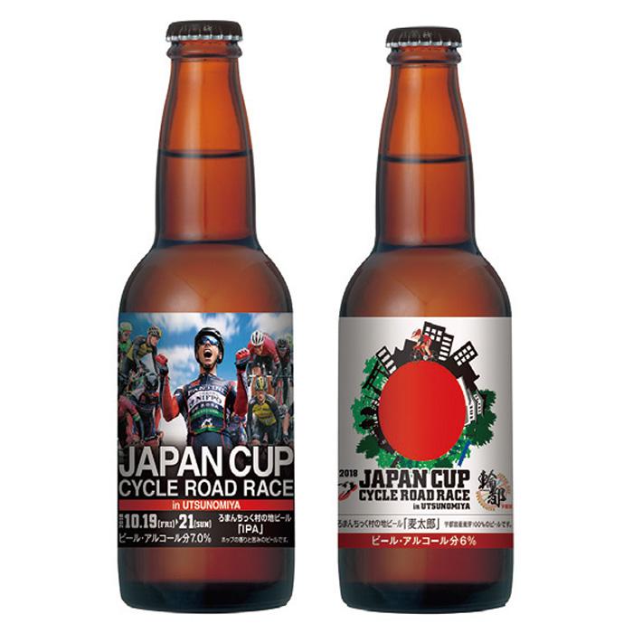 2018ジャパンカップオリジナルラベルビール