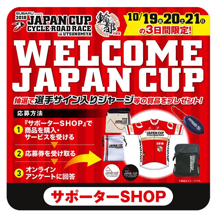 2018ウェルカムジャパンカップステッカー