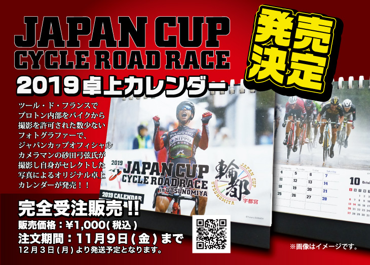 ジャパンカップ オリジナル2019卓上カレンダー フライヤー
