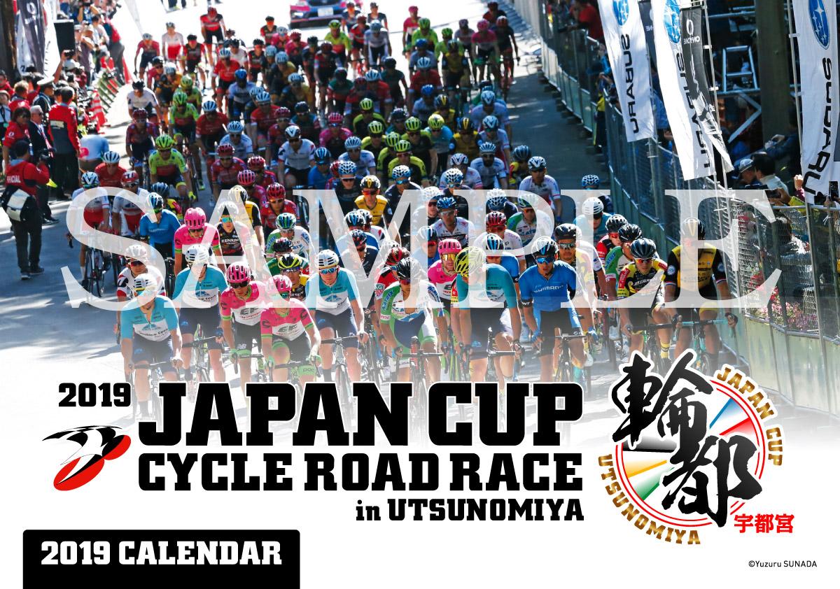 ジャパンカップオリジナル2019卓上カレンダー表紙