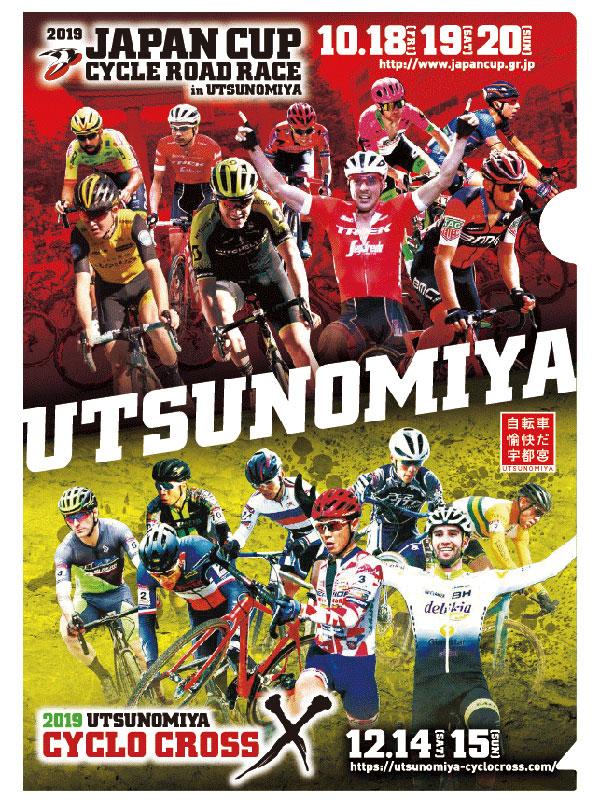 2019ジャパンカップ オリジナルクリアファイル