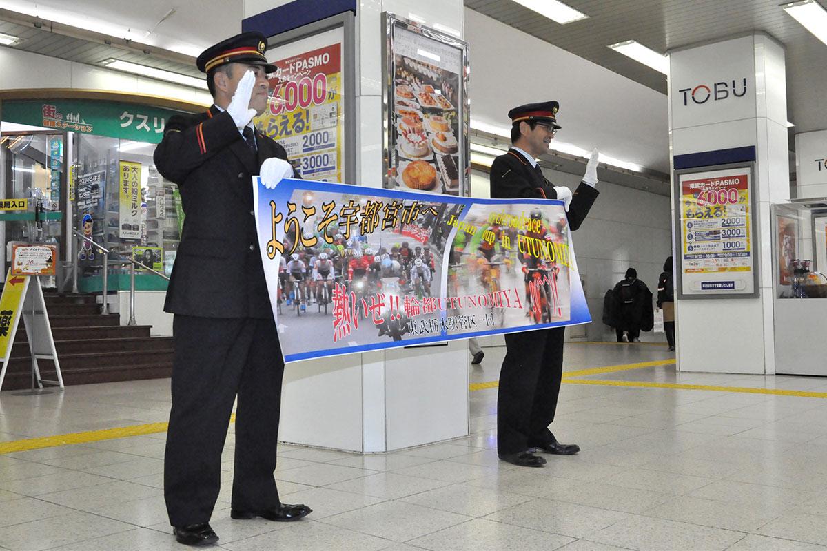 東武宇都宮駅ではサプライズのお出迎え
