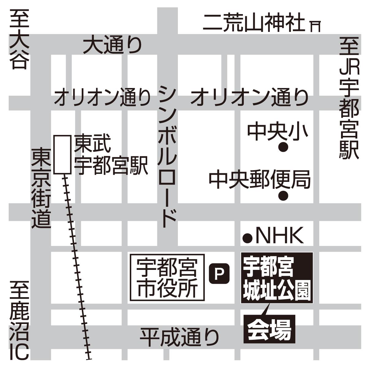 宇都宮城址公園アクセスマップ
