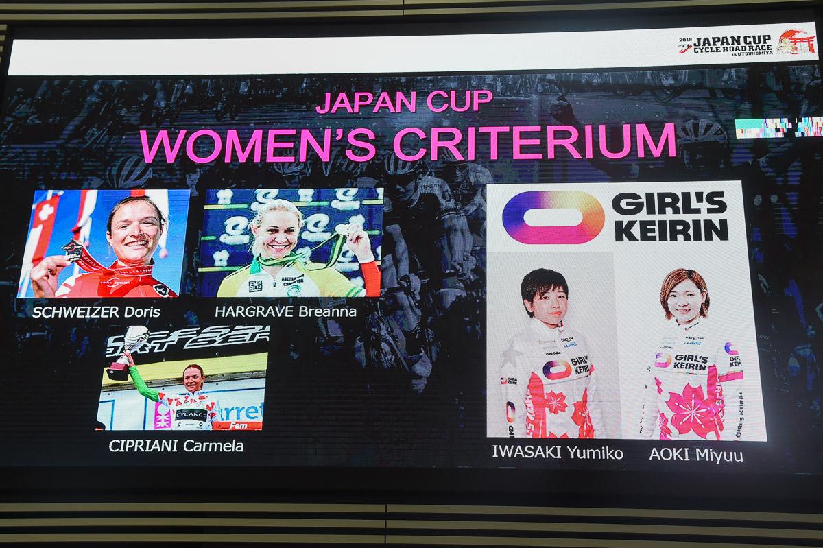 今年初の試みとなる女子レース「ウィメンズ・クリテリウム」も開催される
