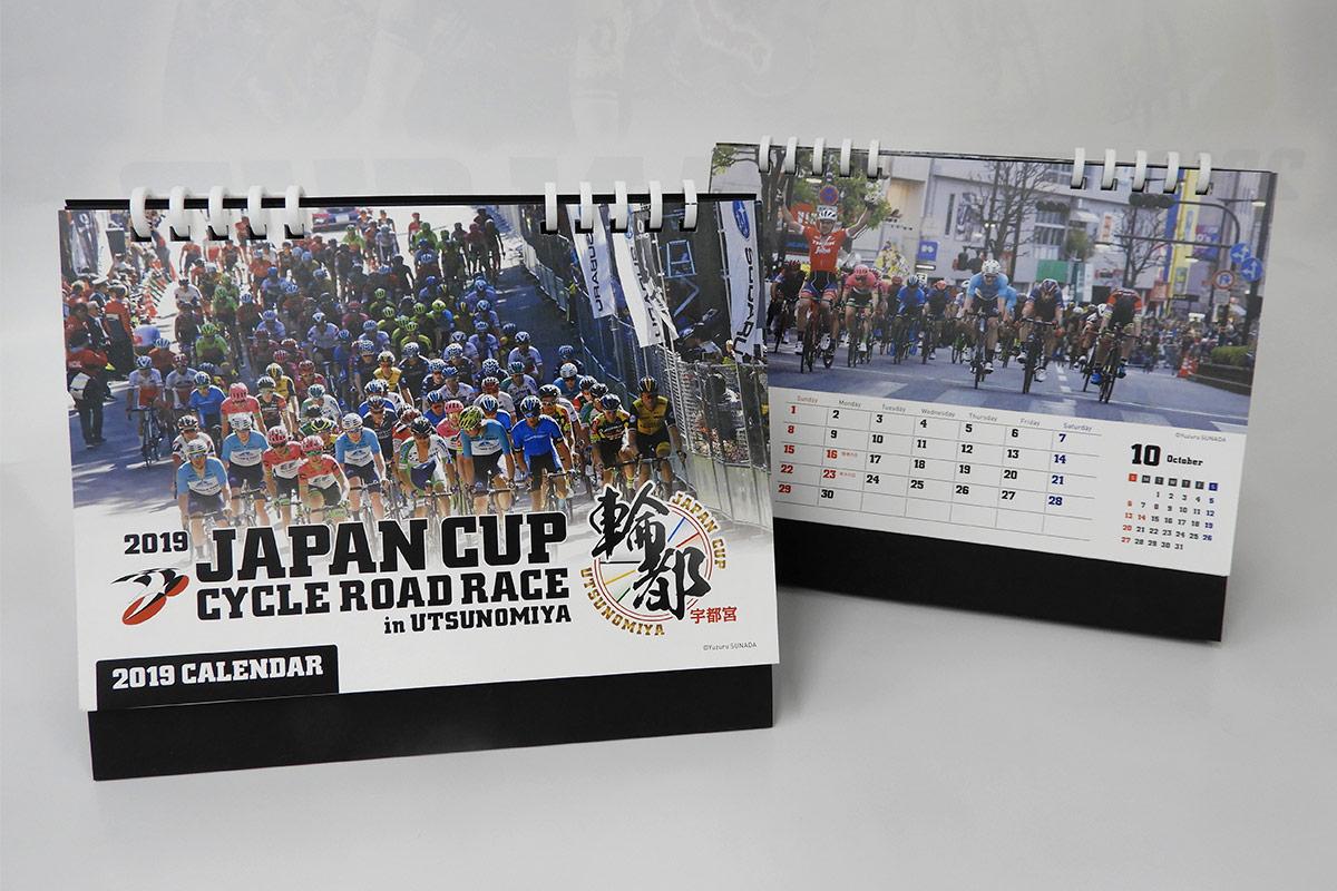2020ジャパンカップ オフィシャル卓上カレンダー