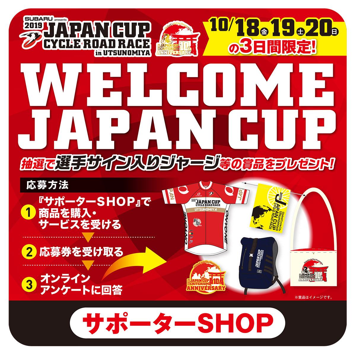 2019ジャパンカップ サポーターSHOPステッカー