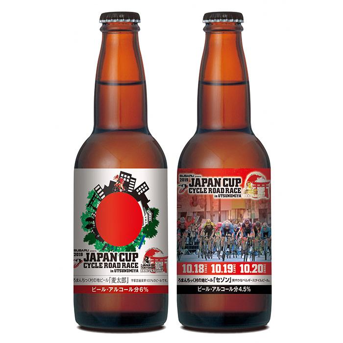 2019ジャパンカップオリジナルラベルビール