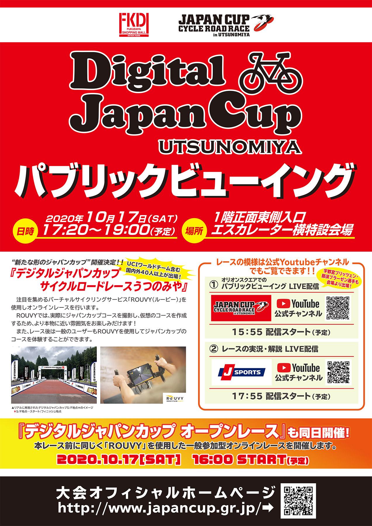 デジタルジャパンカップ パブリックビューイング at FKD ポスター
