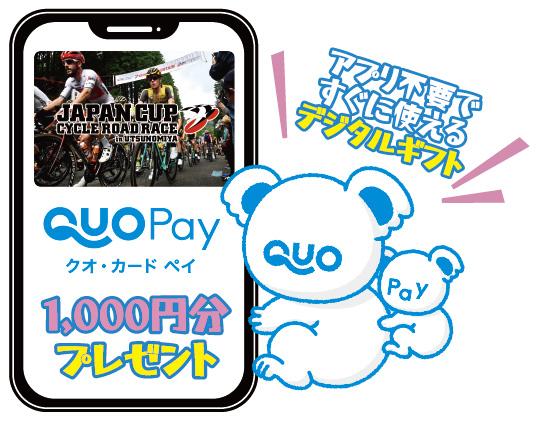 QUOカードPay イメージ