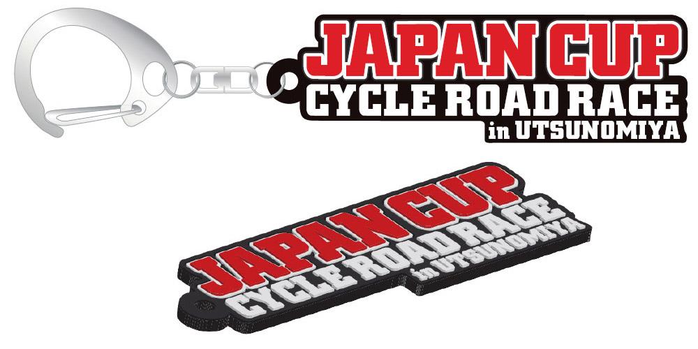 ジャパンカップオリジナルラバーキーホルダー イメージ
