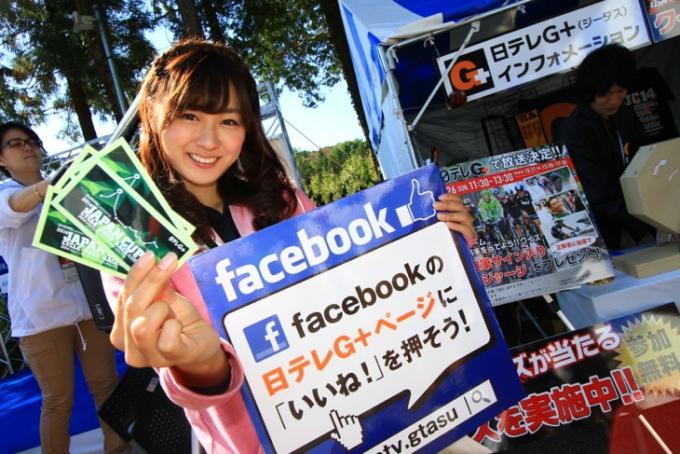 日テレG+のフェイスブックキャンペーン