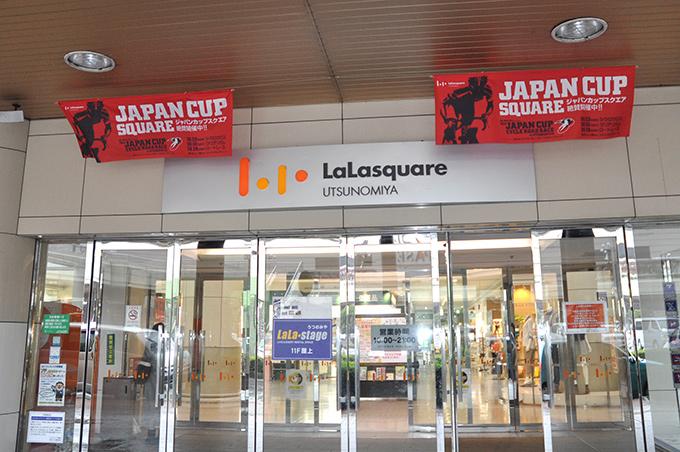 ララスクエアの入口にはジャパンカップのバナー