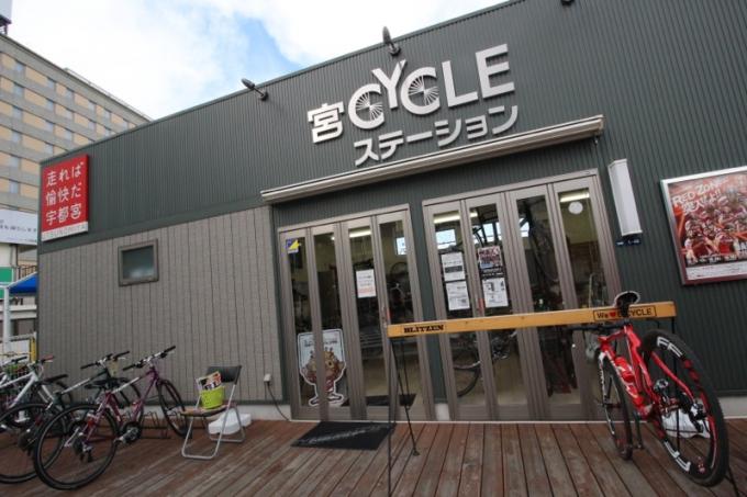 レンタサイクル基地「宮CYCLEステーション」