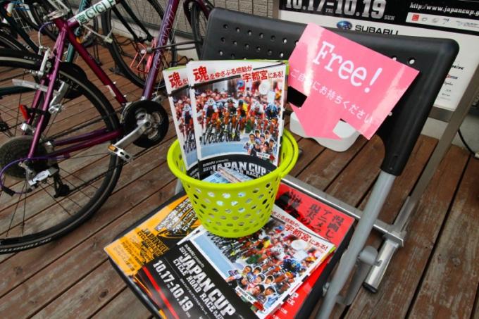 店頭でもフリーパーパーやサイクルマップを無料配布している