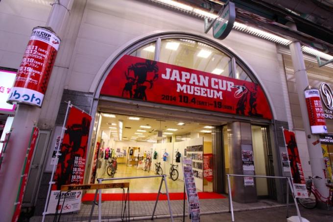 ジャパンカップミュージアム