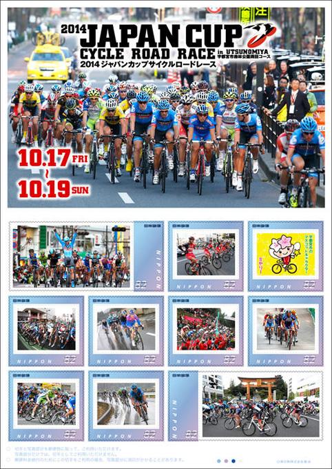 「2014 JAPAN CUP CYCLE ROAD RACE」オリジナルフレーム切手