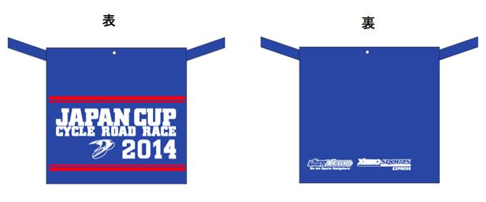 JAPAN CUP公式ロゴ入りサコッシュ