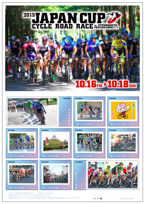 オリジナルフレーム切手『2015 JAPAN CUP CYCLE ROAD RACE』