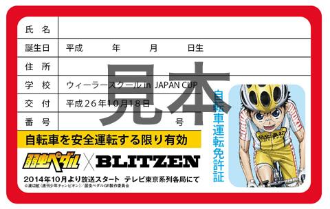 弱虫ペダル自転車安全免許証(見本)