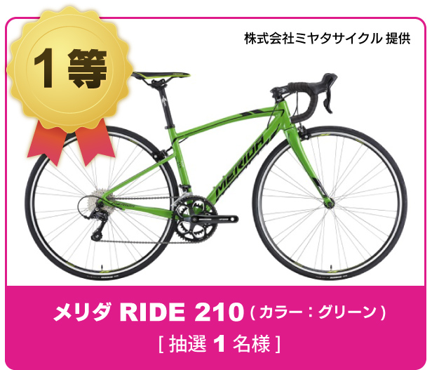 1等賞品 メリダ RIDE 210(カラー:グリーン)