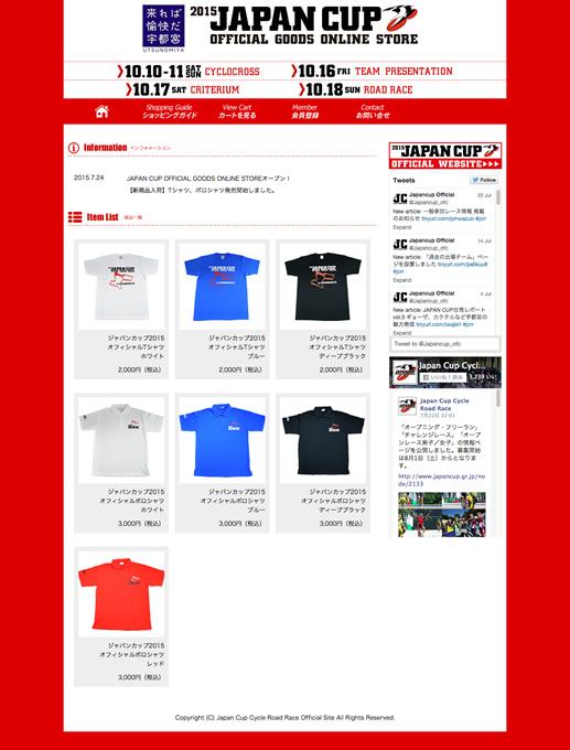 ジャパンカップ オフィシャルグッズ オンラインストア