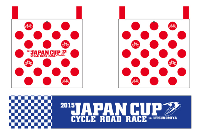 ゼビオ限定ジャパンカップ公式ロゴ入りオリジナルサコッシュとマフラータオル