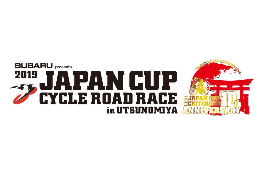 2019ジャパンカップサイクルロードレースの開催について/2019 JAPAN CUP CYCLE ROAD RACE