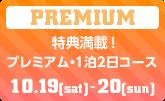 特典満載! プレミアム・1泊2日コース 10/19(土)〜10/20(日)