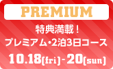 特典満載! プレミアム・2泊3日コース 10/18(金)〜10/20(日)