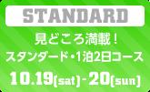 見どころ満載! スタンダード・1泊2日コース 10/19(土)〜10/20(日)