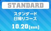 スタンダード・日帰りコース 10/20(日)